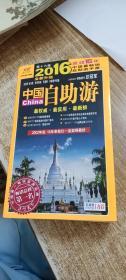 中国自助游.2016