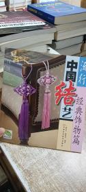流行中国结艺:经典饰物篇