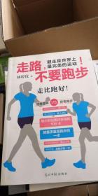 走路,不要跑步-健走是世界上最完美的运动
