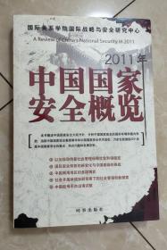 中国国家安全概览(2011)