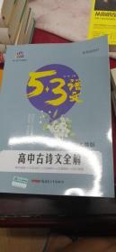 配套新教材 5·3语文 人教版高中古诗文全解