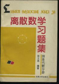 离散数学习题集抽象代数分册