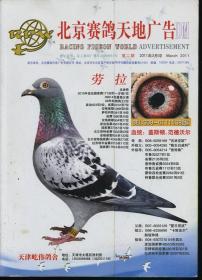赛鸽天地 第二期 2011年3月印 总第92期