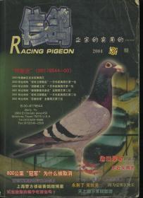 体育博览 信鸽 2004年3期
