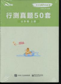 粉笔公考80分系列 行测真题50套 山东卷 上下册