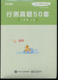 粉笔公考80分系列 行测真题50套 江苏卷 上下