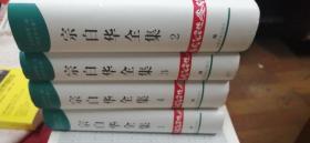 宗白华全集 全四册