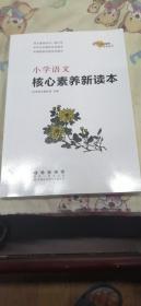 小学语文核心素养新读本