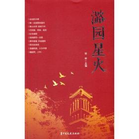 爱国主义教育:潞园星火