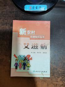 新农村防病知识丛书: 艾滋病