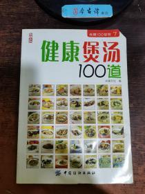 健康煲汤100道