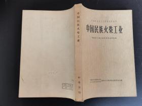 中国民族火柴工业