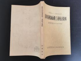 旧中国机制面粉工业统计资料
