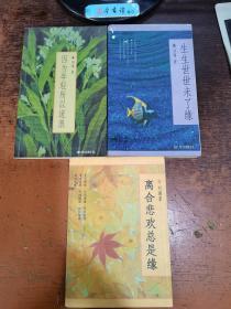 刘墉作品3本合售【《因为年轻所以流浪》《生生世世未了缘》《离合悲欢总是缘》】