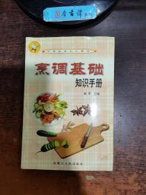烹调基础知识手册