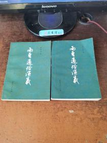 两晋通俗演义(上下)
