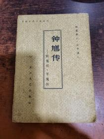 钟馗传——斩鬼传 · 平鬼传