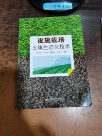 设施栽培土壤生态化技术