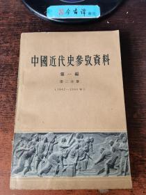 中国近代史参考资料  第一编 第二分册(1842---1864年)