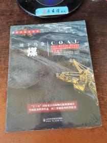 地下乌金:煤