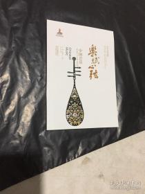 中华文明探微·乐赋心弦:中国音乐
