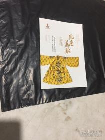 中华文明探微·风度华服:中国服饰