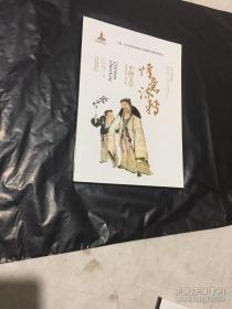 中华文明探微·情意流转:中国文学