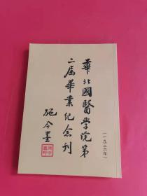 华北国医学院第二届毕业纪念刊(1936年)