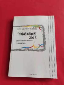 中国动画年鉴2015