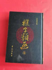 杂字类函(第4册)精装