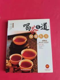 大茶系列·喝茶有道保健有方:400道茶饮良方集萃(附光盘一张)