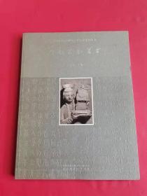 中国国家博物馆古代艺术系列丛书 宋代石刻艺术