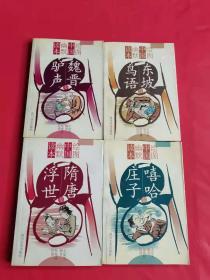 绘图中国幽默读本:隋唐浮世卷+魏晋驴声卷+东坡鸟语卷 +嘻哈庄子(4本合售)