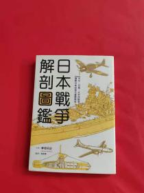 日本战争解剖图鉴