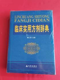 临床实用方剂辞典