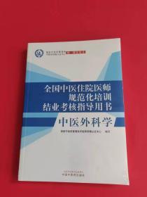 中医外科学·全国中医住院医师规范化培训结业考核指导用书(全新未拆封)