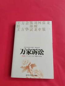 中国当代法制文学精萃·中篇小说2:万家诉讼(全新未拆封)