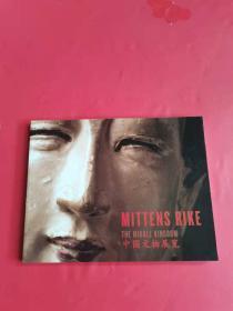 瑞典出版:中国文物展览 瑞典文 英文 2007年初版