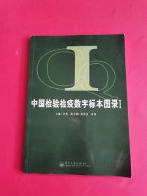 中国检验检疫数字标本图录. Ⅰ