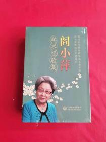 阎小萍临证百案按(第一辑)(第二辑)两册合售