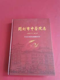 开封市中医院志(1959~2018)