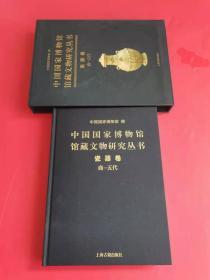 中国国家博物馆馆藏文物研究丛书:瓷器卷(商-五代)有外盒