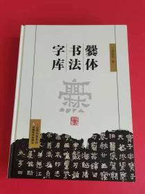 爨体书法字库