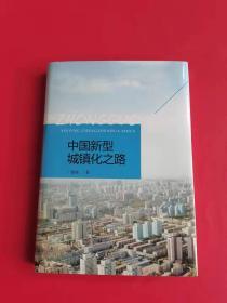 中国新型城镇化之路(作者签赠本)
