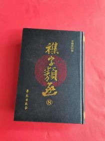 杂字类函(第8册)精装
