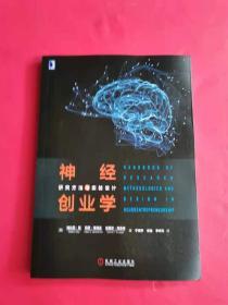 神经创业学:研究方法与实验设计