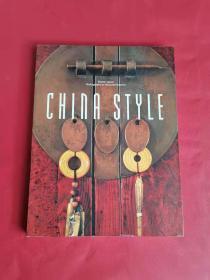 China Style 中国风格