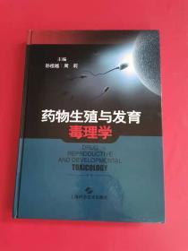 药物生殖与发育毒理学(签赠本)