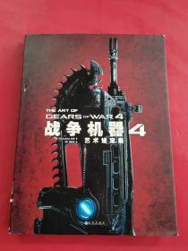 《战争机器4》艺术设定集