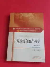 """中西医结合妇产科学/全国中医药行业高等教育""""十三五""""规划教材"""